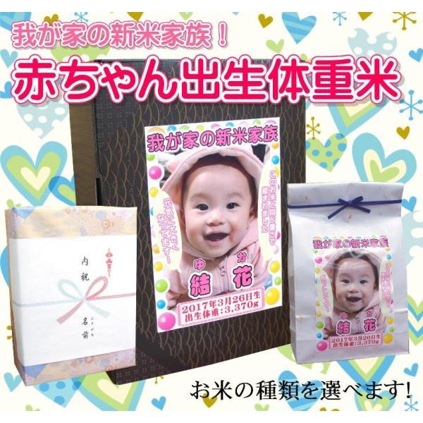 出産内祝いに、ご両親へのプレゼントに 「赤ちゃん体重米」 お返し 赤ちゃん米 だっこ米 ウェイト米 お米ギフト 島根米 仁多米 写真