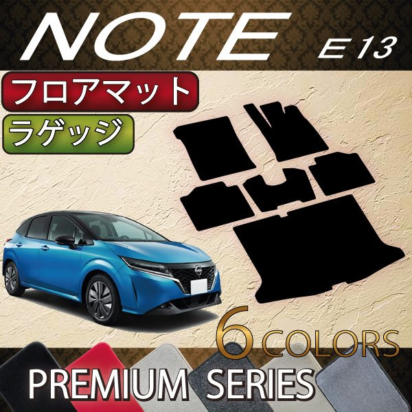 日産 新型 ノート ノートオーラ e-POWER E13 フロアマット ラゲッジマット (プレミアム)