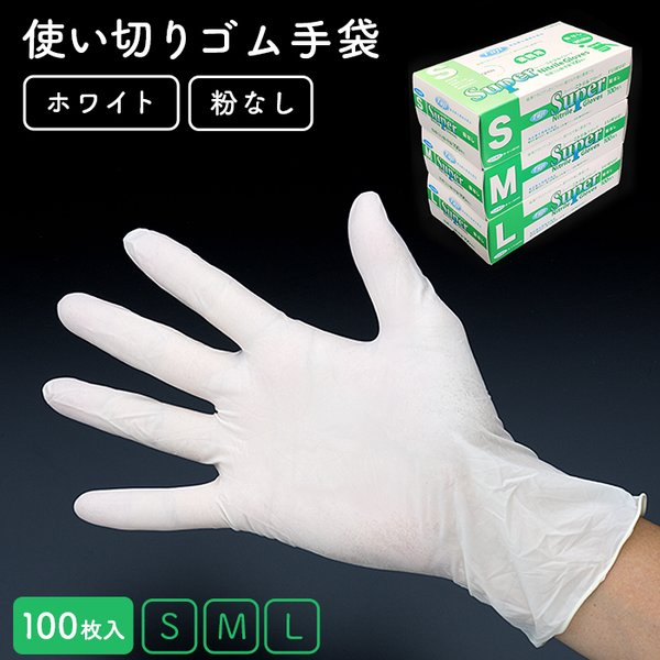 使い捨てゴム手袋 フジナップ スーパーニトリルグローブ 粉なし ホワイト 100枚/箱 食品衛生法適合 左右兼用 業務用