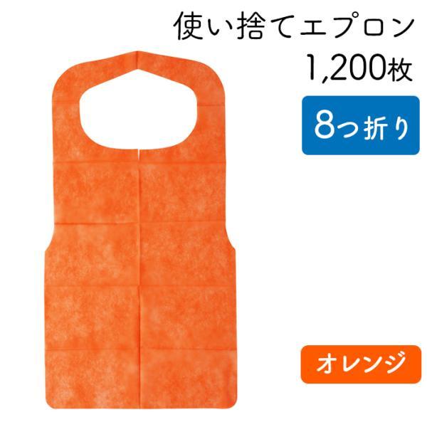 使い捨てエプロン クリーンエプロン オレンジ 八つ折りタイプ ケース50枚×40パック 業務用 送料無料