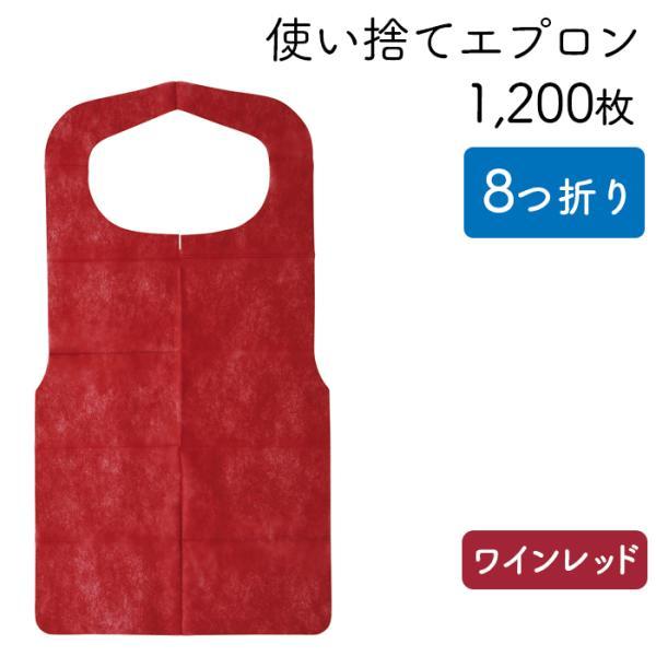 使い捨てエプロン クリーンエプロン ワインレッド 八つ折りタイプ ケース50枚×40パック 業務用 送料無料