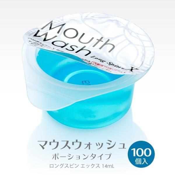 薬用マウスウォッシュ Long Spin(ロングスピン) X 1箱(100個入) [医薬部外品]【業務用】|fujinamisquare|02