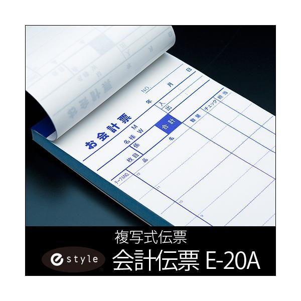 会計伝票 e-style 複写式伝票 E-...