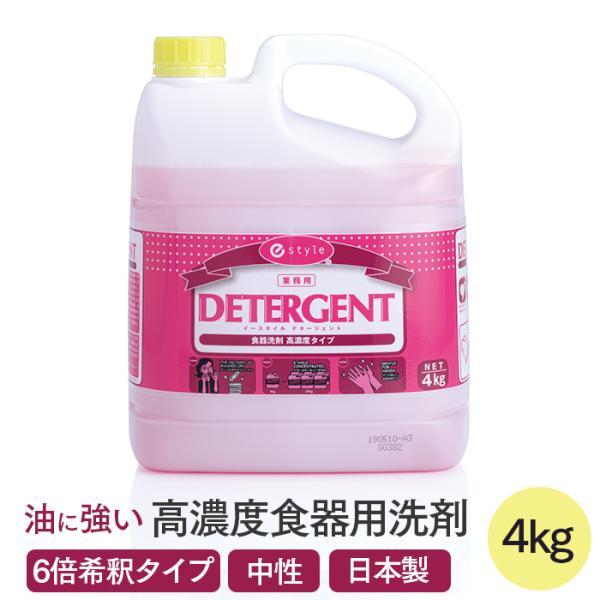 高濃度食器用洗剤 e-style デタージェント 4kg/業務用|fujinamisquare