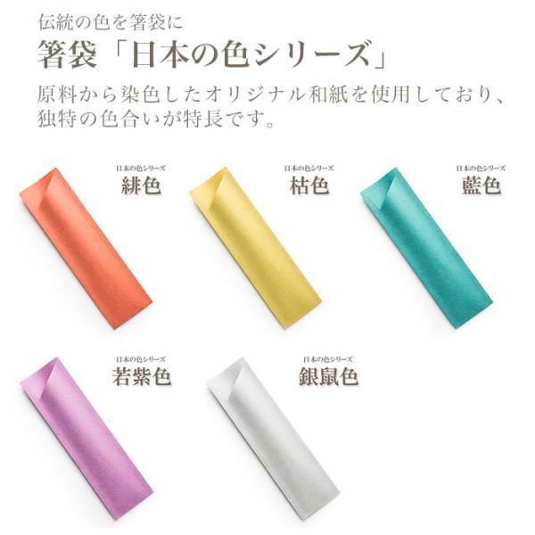 箸袋 ハカマ e-style 日本の色 500枚 【業務用】 fujinamisquare 02