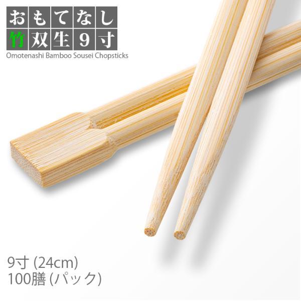 割り箸 竹丸箸 e-style おもてなし竹双生箸 9寸(24cm) 100膳パック【業務用】|fujinamisquare