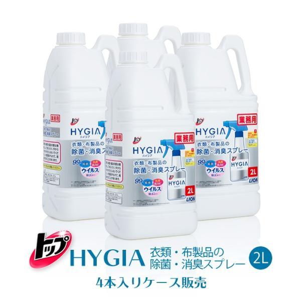 ライオン トップハイジア 衣類・布製品 除菌・消臭消臭スプレー 2L×4本(ケース) 業務用|fujinamisquare