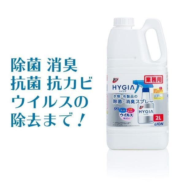 ライオン トップハイジア 衣類・布製品 除菌・消臭消臭スプレー 2L×4本(ケース) 業務用|fujinamisquare|02