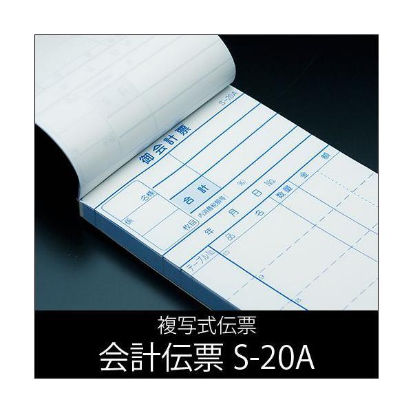 会計伝票 S-20A 複写式伝票(2枚...