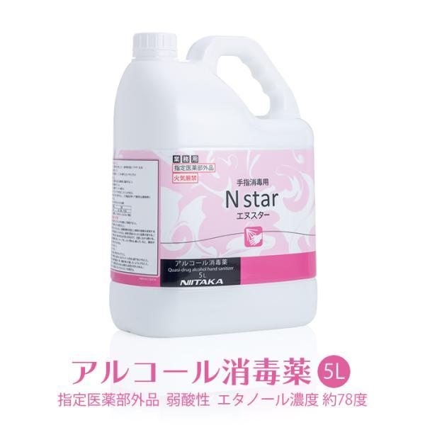 手指消毒用アルコール 75vol%以上 ニイタカ Nstar 5L 詰め替え用 アルコール消毒薬 エヌスター エタノール消毒液 ウイルス対策 業務用