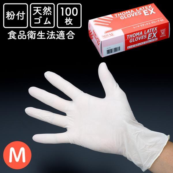 使い捨てゴム手袋 トーマ ラテックスグローブEX 粉付き Mサイズ 1箱 100枚入 食品衛生法適合 衛生手袋 パウダー 業務用