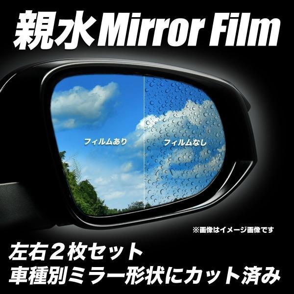BATBERRY 親水ミラーフィルム ミツビシ eKカスタム B11W用 左右セット アンチフォグ