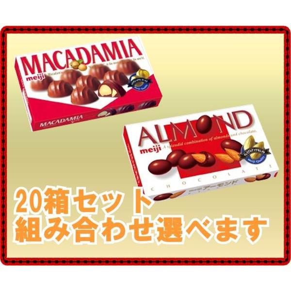 送料無料■明治製菓 アーモンドチョコ、マカダミアチョコ20箱セット