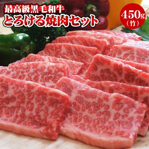 焼肉 黒毛和牛「極み」とろける焼肉セット 450g(2〜3人前)(竹) 焼き肉 お試しセット 送料無料