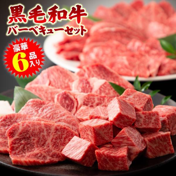 焼肉 黒毛和牛 バーベキュー セット BBQ 福袋 肉 上ロース 上カルビ モモ ヒレヨコ ゲタカルビ+おまけ(高級イチボ)
