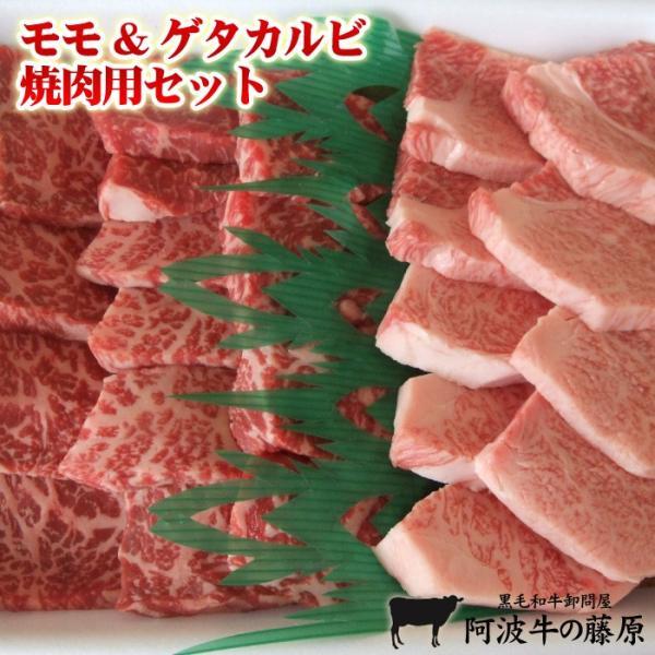 焼肉セット 黒毛和牛 モモ焼肉用500g ゲタカルビ焼肉用500g 送料無料 焼肉 セット 阿波牛の藤原