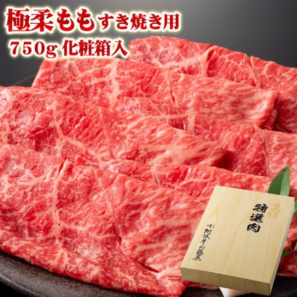黒毛和牛 極柔 もも すき焼き肉 750g 化粧箱入り 牛 モモ肉 すき焼き お歳暮 ギフト お中元 最高級 肉 牛肉