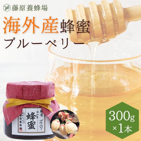 外国産はちみつ ブルーベリーのハチミツ 海外産蜂蜜 300g ガラス瓶入り 創業百二十余年老舗藤原養蜂場