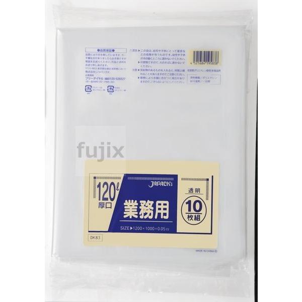 業務用ダストカート用ポリ袋120L LLDPE 透明0.05mm 200枚/ケース DK83  ジャパックス