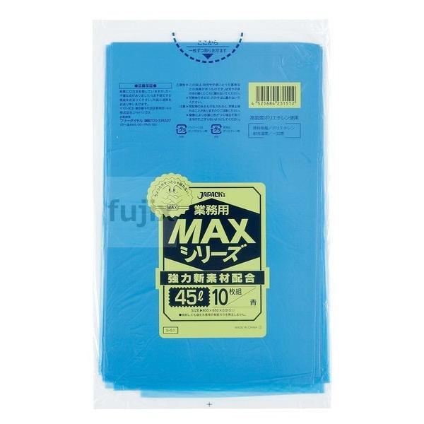 業務用MAX 45L HDPE 青色0.015mm 1000枚/ケース S-51 ジャパックス