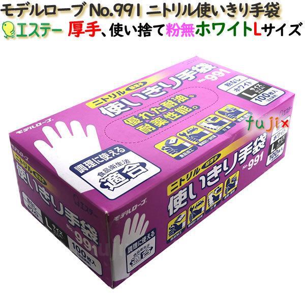 ニトリル使いきり手袋 粉なし ホワイト Lサイズ 1200枚(100枚×12小箱)/ケース モデルローブ No.991 エステー