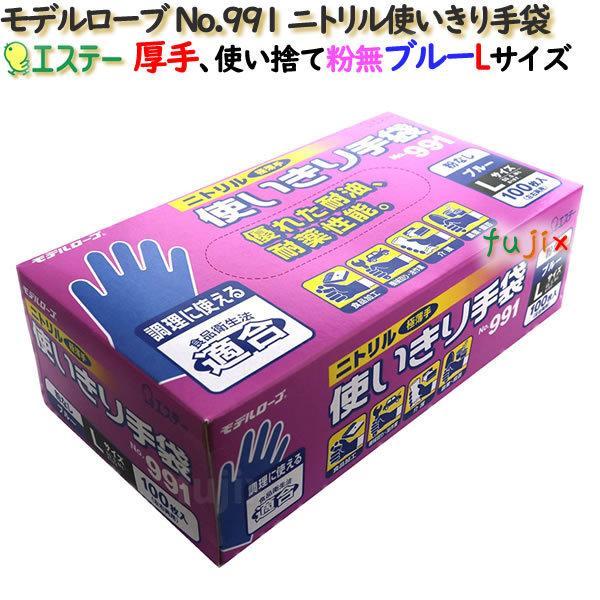 ニトリル使いきり手袋 粉なし ブルー Lサイズ 1200枚(100枚×12小箱)/ケース モデルローブ No.991 エステー