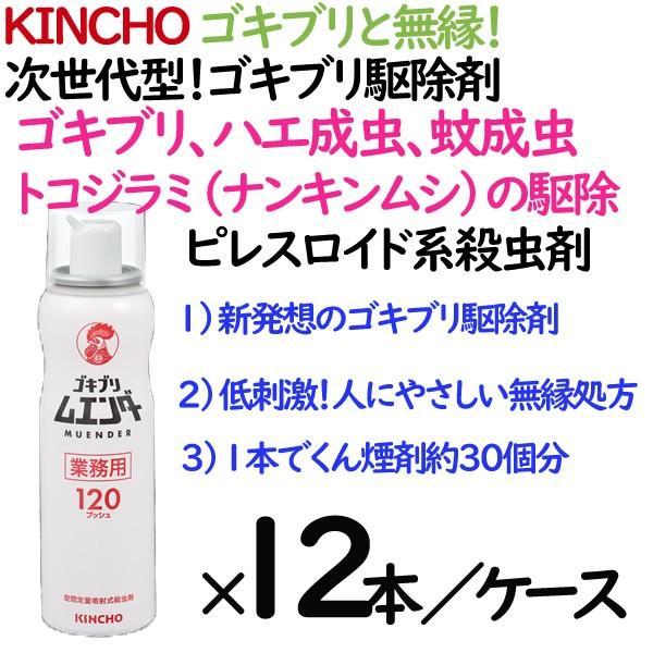 業務用 ゴキブリ駆除剤 ゴキブリムエンダー 金鳥 KINCHO 12本/ケース