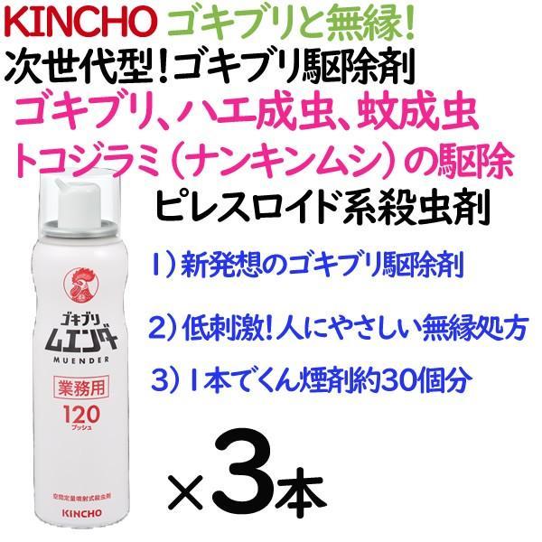 業務用 ゴキブリ駆除剤 ゴキブリムエンダー 金鳥 KINCHO 3本セット