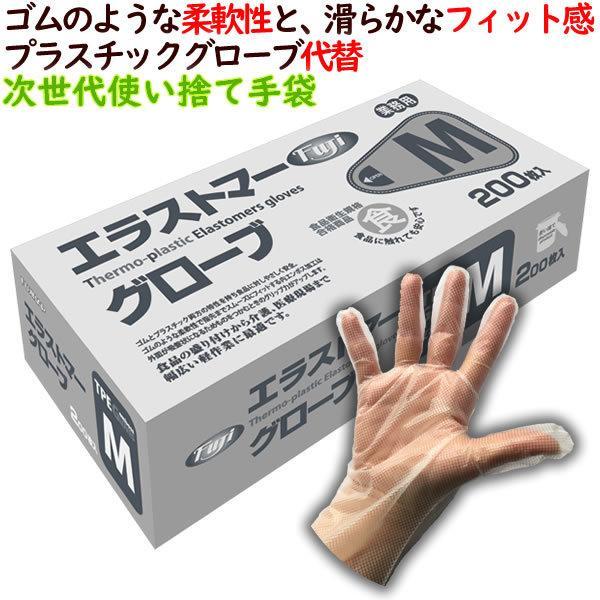 エラストマー手袋 フジ エラストマーグローブ 半透明 Mサイズ 4000枚(200枚×20小箱)/ケース 使い捨て手袋 介護 食品衛生法