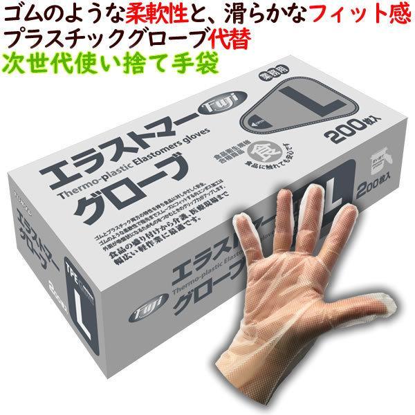 エラストマー手袋 フジ エラストマーグローブ 半透明 Lサイズ 4000枚(200枚×20小箱)/ケース 使い捨て手袋 介護 食品衛生法
