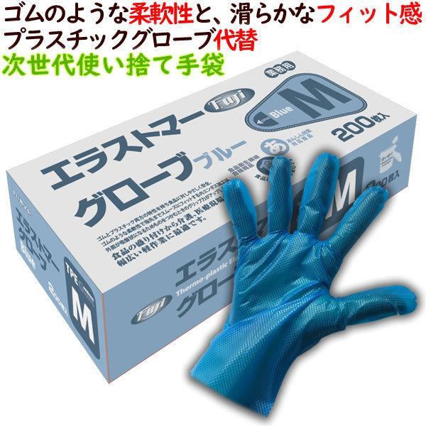 エラストマー手袋 フジ エラストマーグローブ ブルー Mサイズ 4000枚(200枚×20小箱)/ケース 使い捨て手袋 介護 食品衛生法 異物混入対策