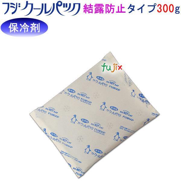 保冷剤/業務用/フジクールパック(結露防止タイプ)300g 50個入り【同梱不可】