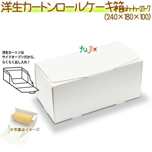 洋生カートンロールケーキ 200個/ケース【洋生カートン】【使い捨て ロールケーキ箱】
