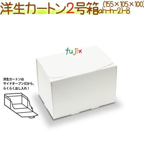 洋生カートン 2号 200個/ケース【洋生カートン】【使い捨て ケーキ箱】