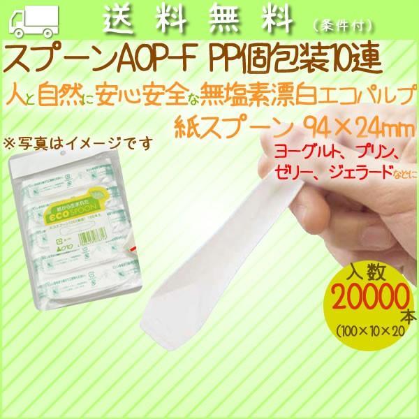 紙スプーン スプーンAOP-F PP 個包装 10連 100本袋×10連×20袋/ケース【使い捨て_ヨーグルト、プリン、ゼリー、ジェラード用】