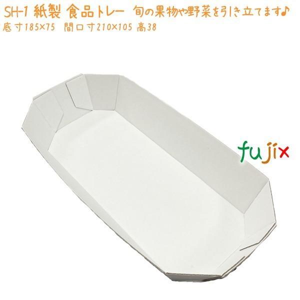 紙トレー SH-1 600個/ケース 業務用 トレイ 果物 エコ 環境配慮