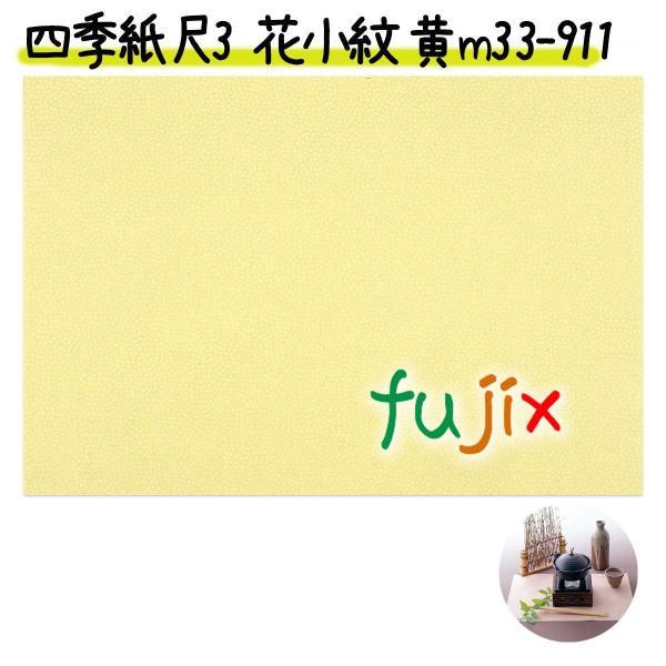 四季紙 きりうり尺3 花小紋 黄 100枚 M33-911 テーブルマット紙