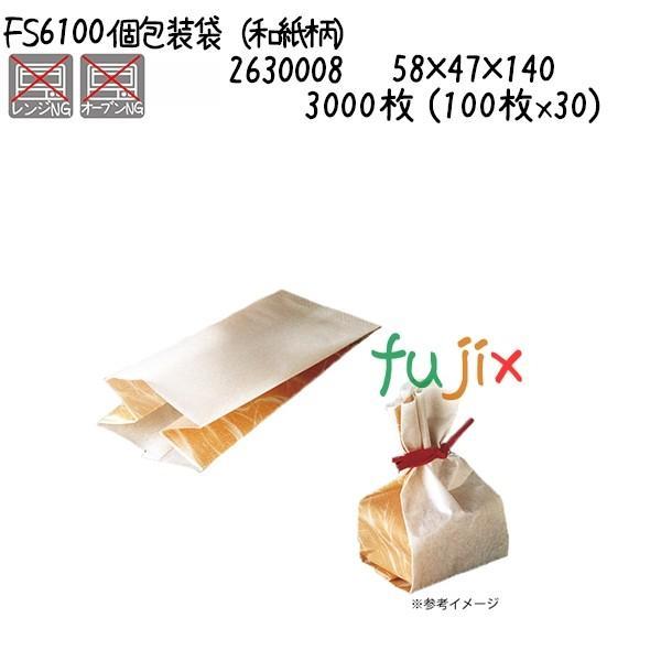 個包装袋(和紙柄) FS6100  3000枚 (100枚x30)/ケース
