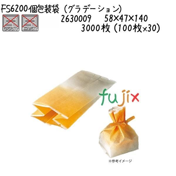 個包装袋(グラデーション) FS6200  3000枚 (100枚x30)/ケース