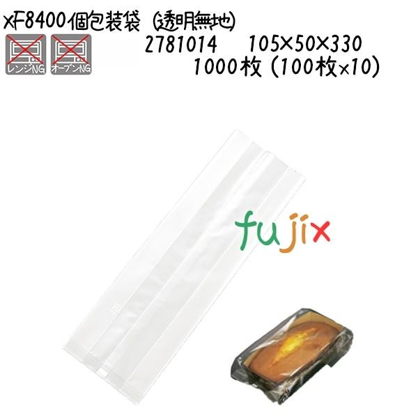 個包装袋(透明無地) XF8400  1000枚 (100枚x10)/ケース