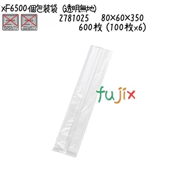 個包装袋(透明無地) XF6500  600枚 (100枚x6)/ケース