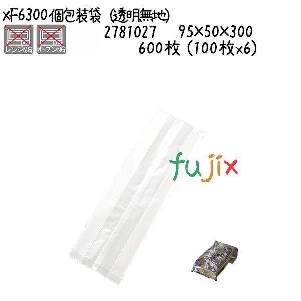 個包装袋(透明無地) XF6300  600枚 (100枚x6)/ケース