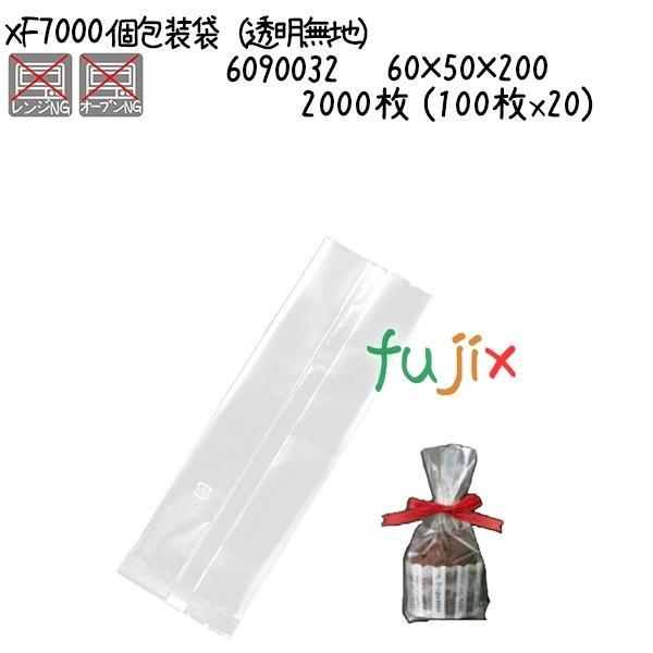 個包装袋(透明無地) XF7000  2000枚 (100枚x20)/ケース