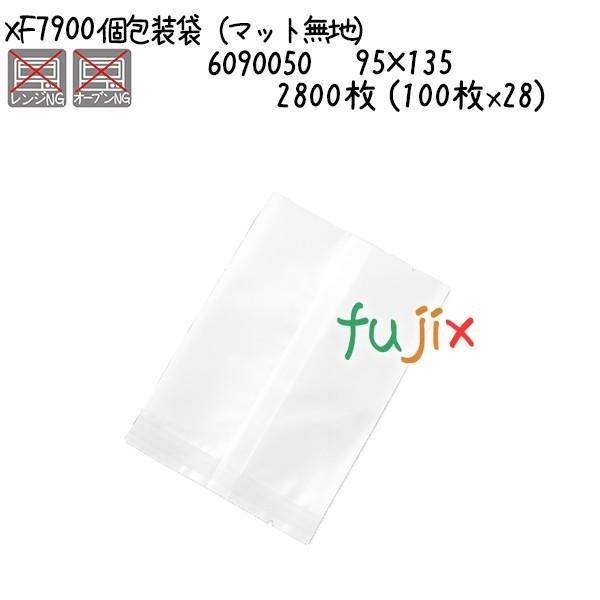 個包装袋(マット無地) XF7900  2800枚 (100枚x28)/ケース