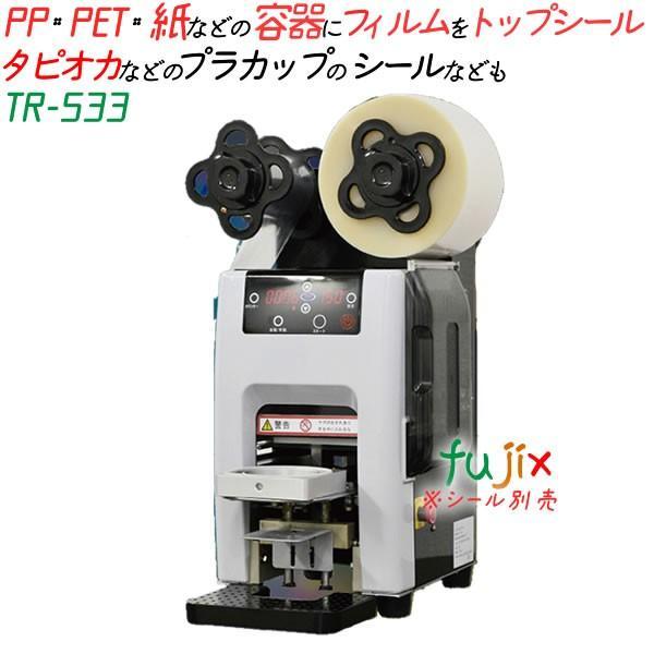 タピオカドリンク・アイス用 卓上トップシーラー機 ドリンクカップ用 TR-533 1台 45-96φ(型交換不可)
