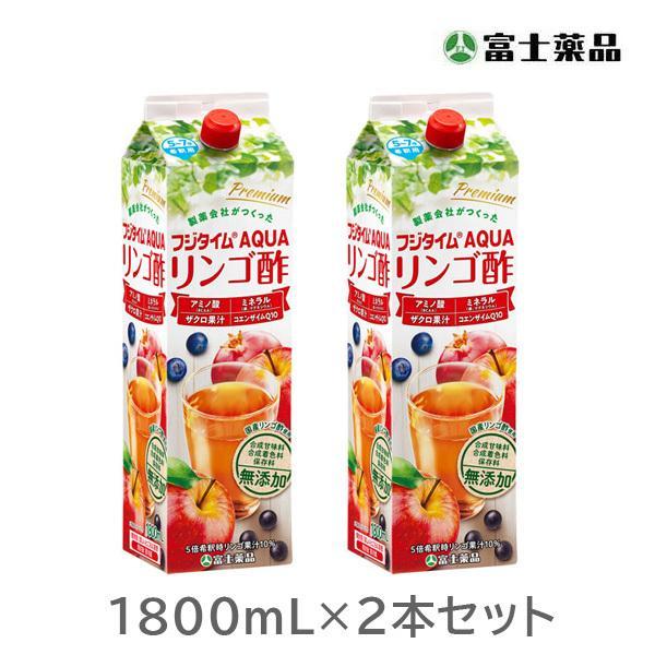 りんご酢 フジタイムAQUA 2021 1800mL  2本セット 富士薬品 リンゴ酢 無添加 ソーダ ソーダ割り 水割り りんご 酢 リンゴ フジタイム 炭酸割り
