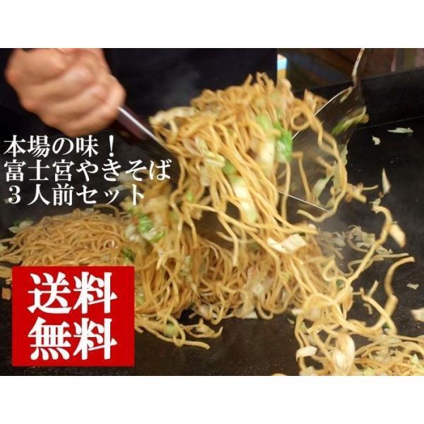 【送料無料】富士宮やきそば3人前セット 冷凍食品
