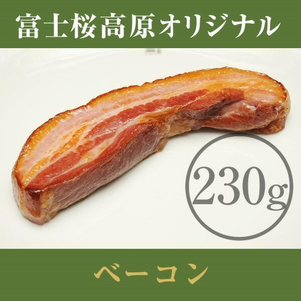 「富士桜高原ソーセージ:オールドベーコン」 ブロック(230g)