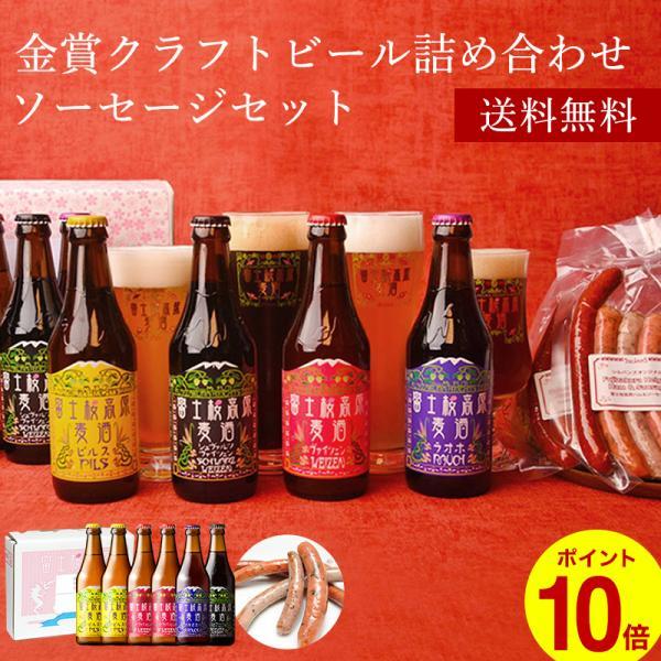 クラフトビール ギフト ポイント10倍 送料無料 富士桜高原麦酒地ビール8本飲み比べセット&ソーセージ2セット ビール お中元 お歳暮 父の日 人気
