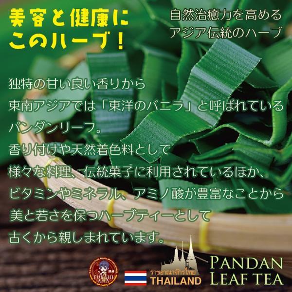 パンダンリーフティー/50g(タイ北部産ハーブティー)[バイ ...
